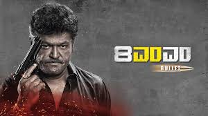 8MM Bullet - Upcoming Kannada Movies releasing Diwali 2018