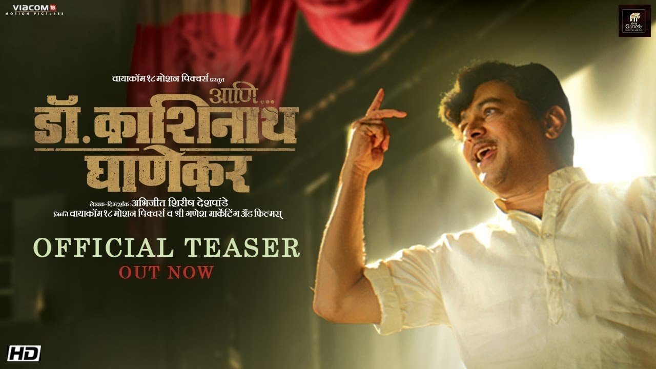 Ani... Dr Kashinath Ghanekar - Upcoming new Marathi movies releasing in Diwali 2018
