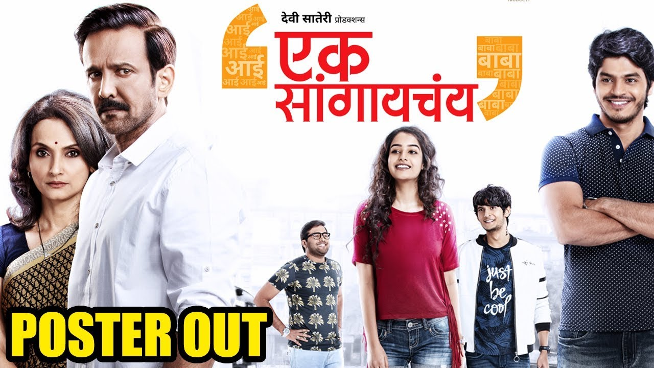 Ek Sangaychay - Upcoming new Marathi movies releasing in Diwali 2018