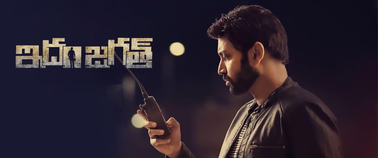 IdamJagath - Telugu Movies releasing Diwali 2018