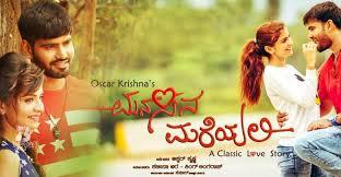 Manasina Mareyali - Upcoming Kannada Movies releasing Diwali 2018