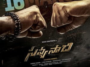 savyasachi - upcoming Telugu movie releasing in Novemberv 2018