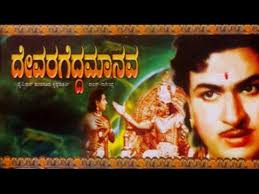 Devara Gedda Manava (1967) - Top Rated Kannada Movies of All Time