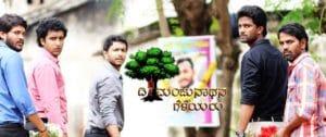 Divangatha Manjunathana Geleyaru (2018) - Top Rated Kannada Movies of All Time