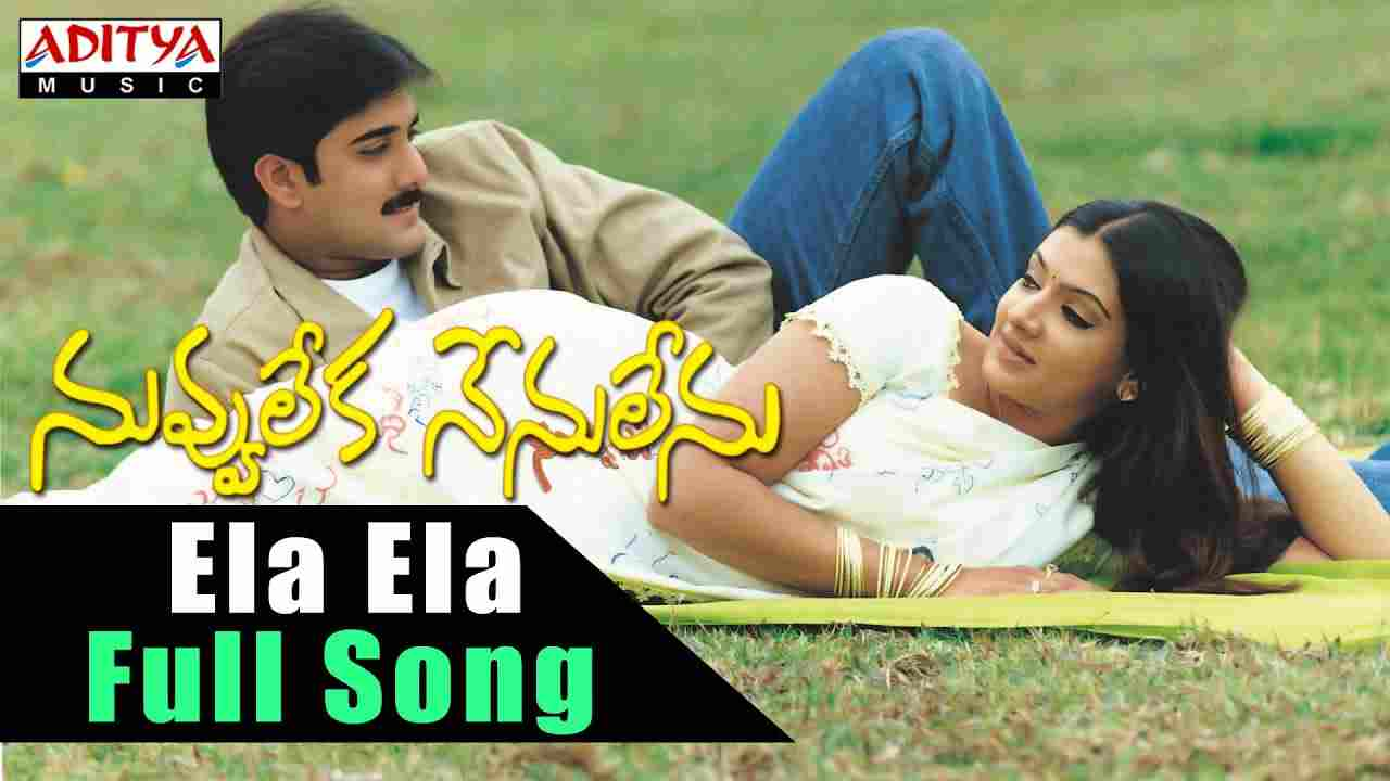 Ela Ela Song Lyrics
