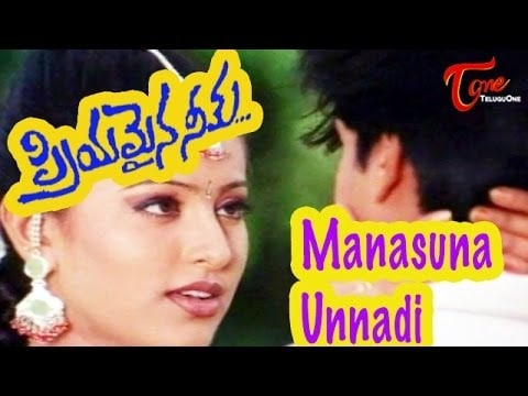 Manasuna Unnadi Song Lyrics