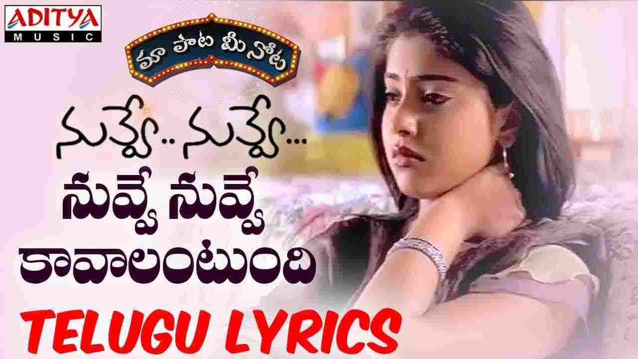 Nuvve Nuvve Kavalantundhi Song Lyrics