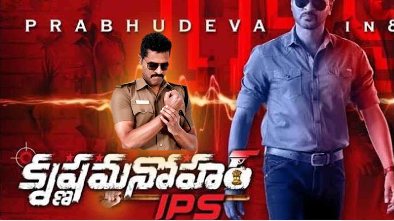 Krishna Manohar IPS Movie