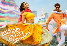 Bangaru Bullodu Movie