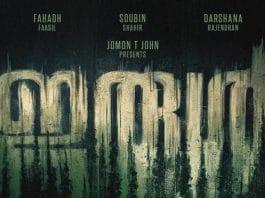 Irul Movie