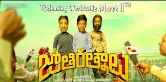 Jathi Ratnalu Full Movie