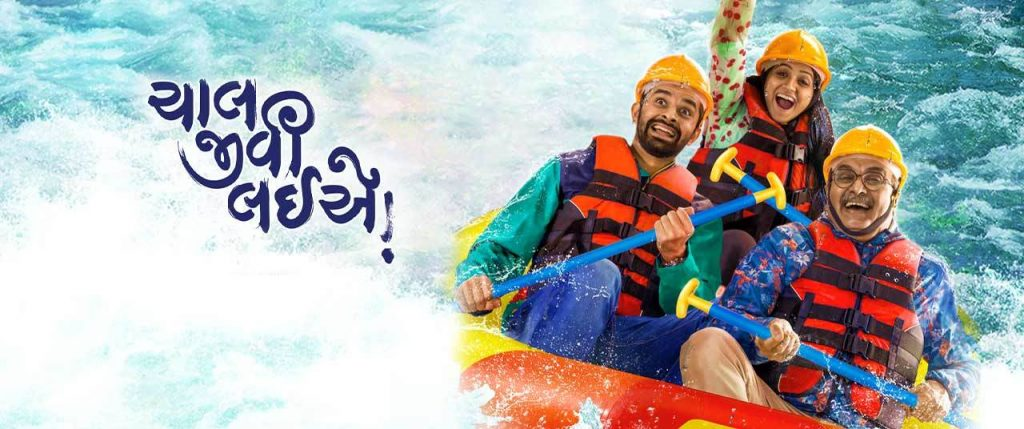 Chaal Jeevi Laiye Full Movie Download