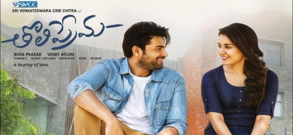 Tholi Prema Full Movie Download