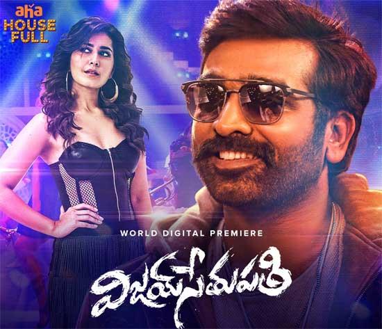 Vijay Sethupathi Full Movie Download
